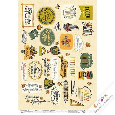 "Бумага для скрапбукинга ""Осень в кармане"" [160703-2]"